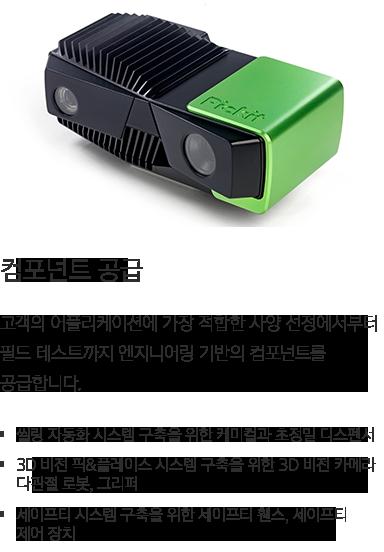 사업영역 - 공정 자동화 시스템 개발, 루벤의 공정 자동화 시스템은 3D 비전을 이용해 픽&플레이스를 기반으로 로봇을 활용해 다양한 생산현장에 맞는 공정 자동화 시스템을 개발하고 있습니다.