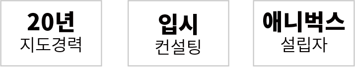 애니벅스 대표소개