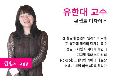 애니벅스_김향지_부원장