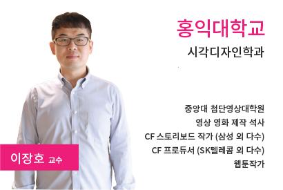 위코믹스_이장호_교수