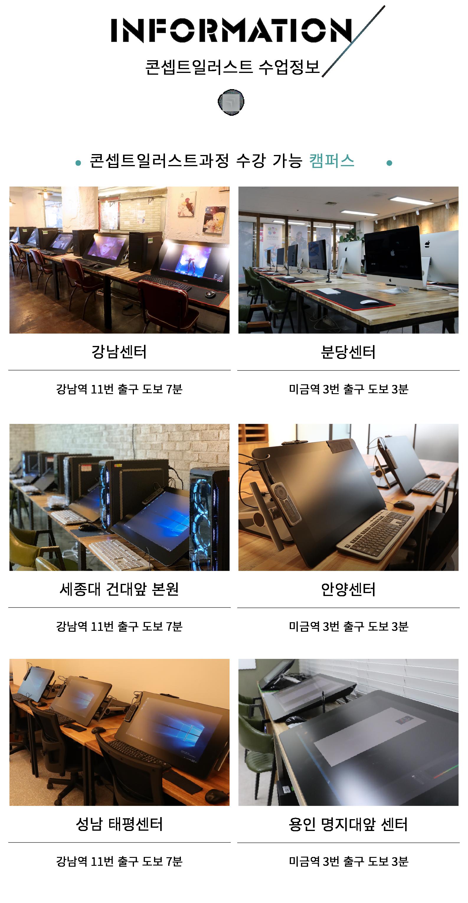 콘셉트 일러스트 수업 정보 센터