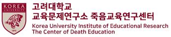 고려대학교 죽음교육연구센터