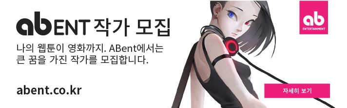 웹툰작가데뷔과정_ab엔터