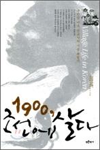 1900, 조선에 살다