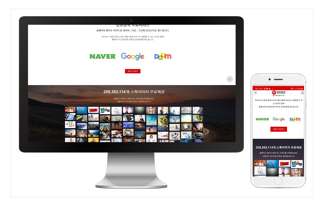 반응형 홈페이지는 페이지별 혹은 섹션별로 디자인의 영역을  지정하고 표현 할 수 있습니다. 필요에 따라 원하시는 디자인을 보여주는데 큰 제약이 없습니다.