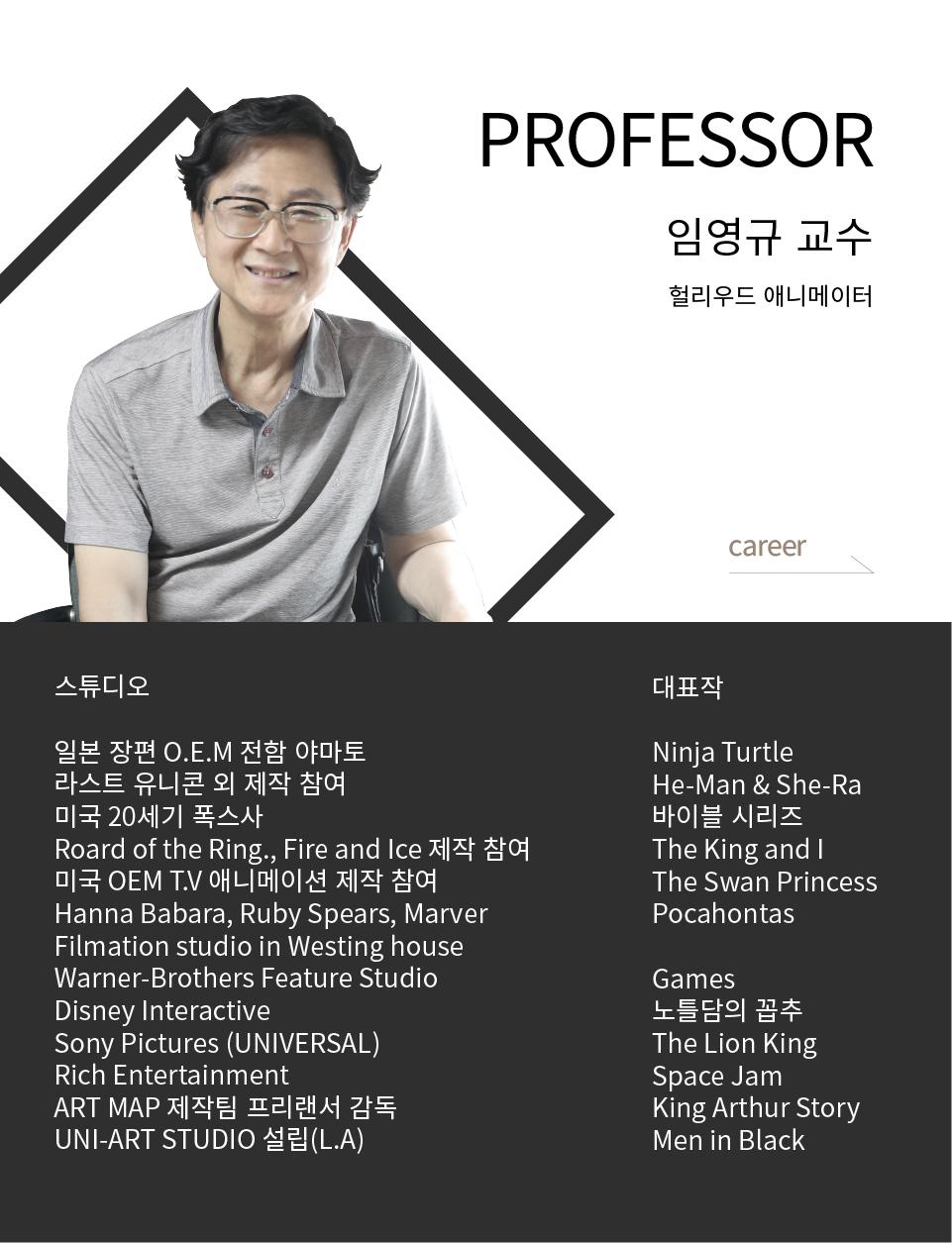 쏘아애니메이션반수강생모집임영규교수