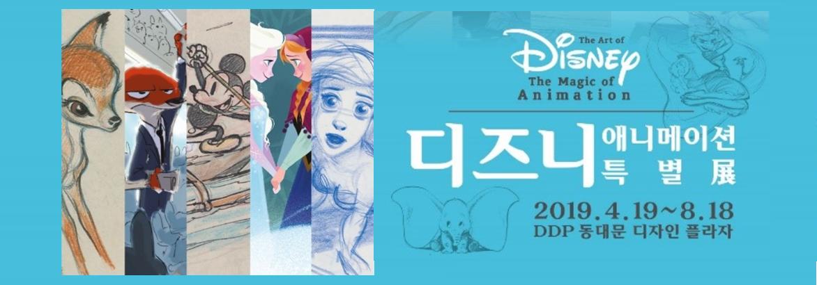 디즈니애니메이션특별 (19.04.19~19.08.18)