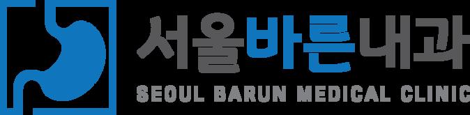 서울바른내과의원