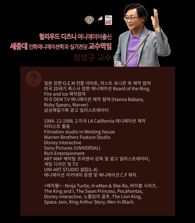 세종대 만화애니메이션학과 임영규 교수
