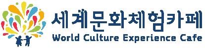 세계문화체험카페