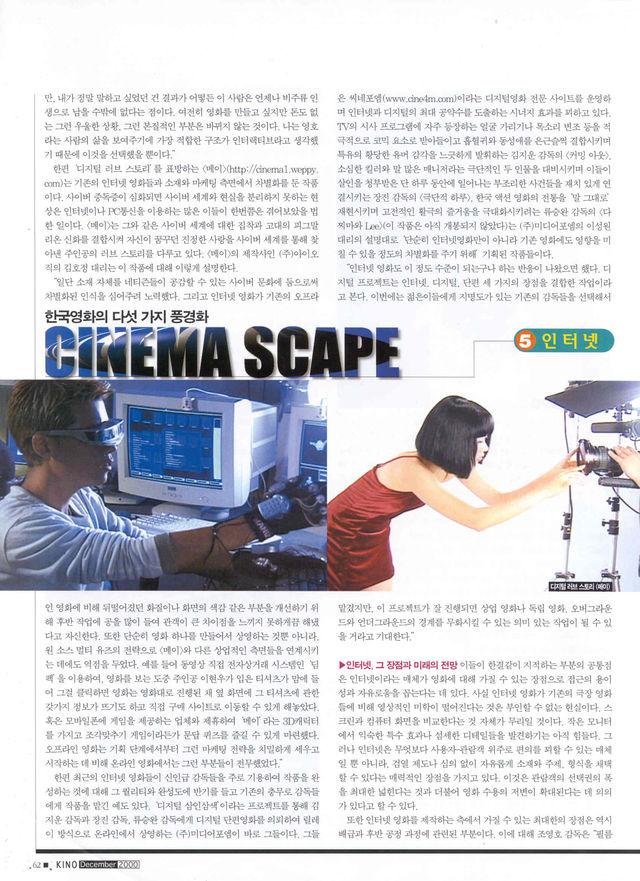 Cinema Scape 3/4
