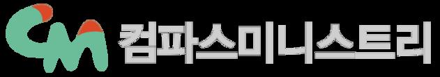 컴파스 미니스트리 Compass Ministry - 갓패밀리 미션월드