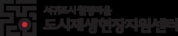서귀포시 월평마을 도시재생 현장지원센터