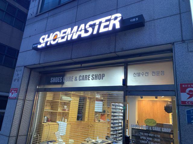 슈마스터 서울3호점 (태릉점)