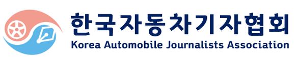 한국자동차기자협회