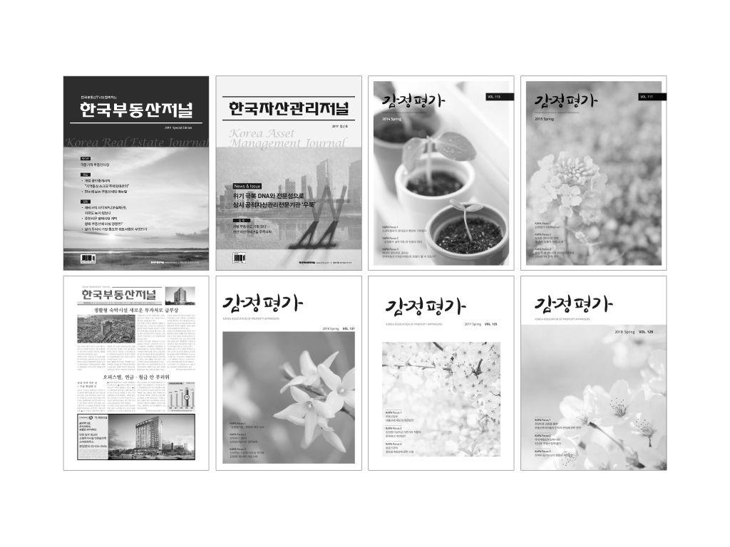 잡지/신문/사보