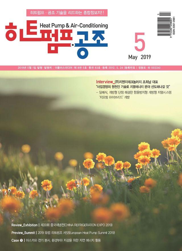월간 히트펌프공조 2019년 5월호