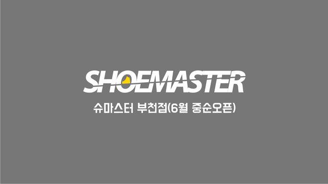 슈마스터 부천점 (6월 중순 오픈예정)
