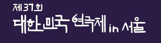 대한민국연극제 in 서울