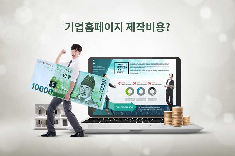 기업홈페이지 제작비용
