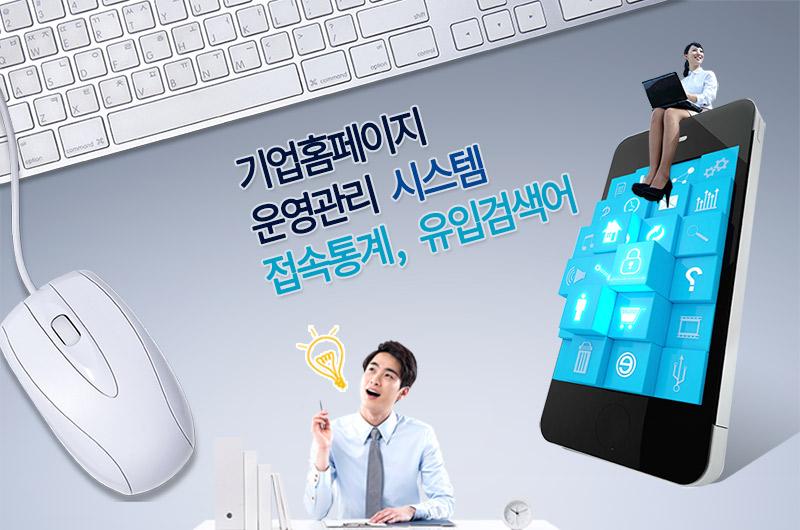 기업홈페이지 제작업체