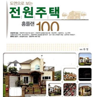 전원주택 홈 플랜 100