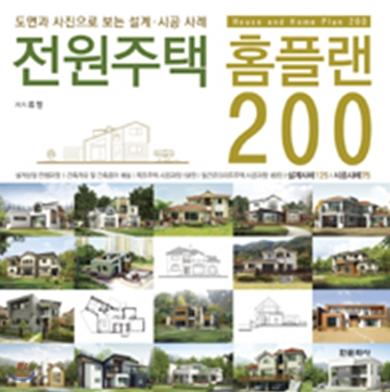 전원주택 홈 플랜 200