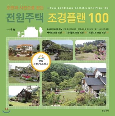 전원주택 조경플랜 100