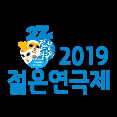 2019 제 27회 젊은연극제