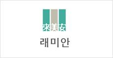 삼성물산 래미안