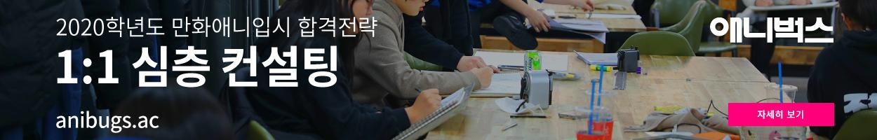 심층컨설팅_애니벅스_만화학원