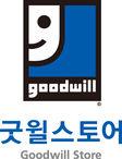 굿윌스토어 밀알분당점 공식홈페이지