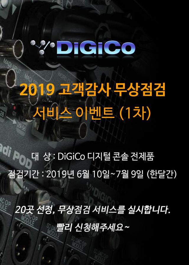 2019 고객감사 무상점검 서비스 이벤트!