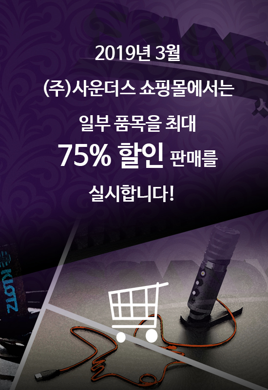 2019 사운더스 쇼핑몰 특가판매 실시!