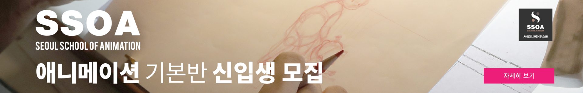 서울애니메이션스쿨 SSOA | 신입생 모집중