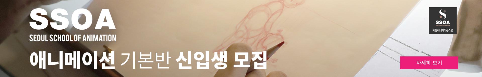애니벅스 프렙_ SSOA 애니메이션 8기 신입생 모집
