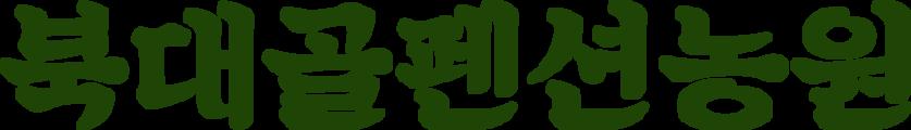 북대골펜션농원
