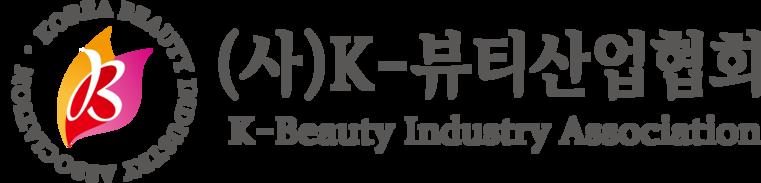 (사)K-뷰티산업협회