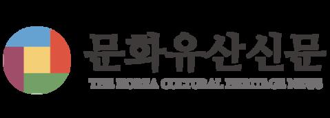 문화유산신문