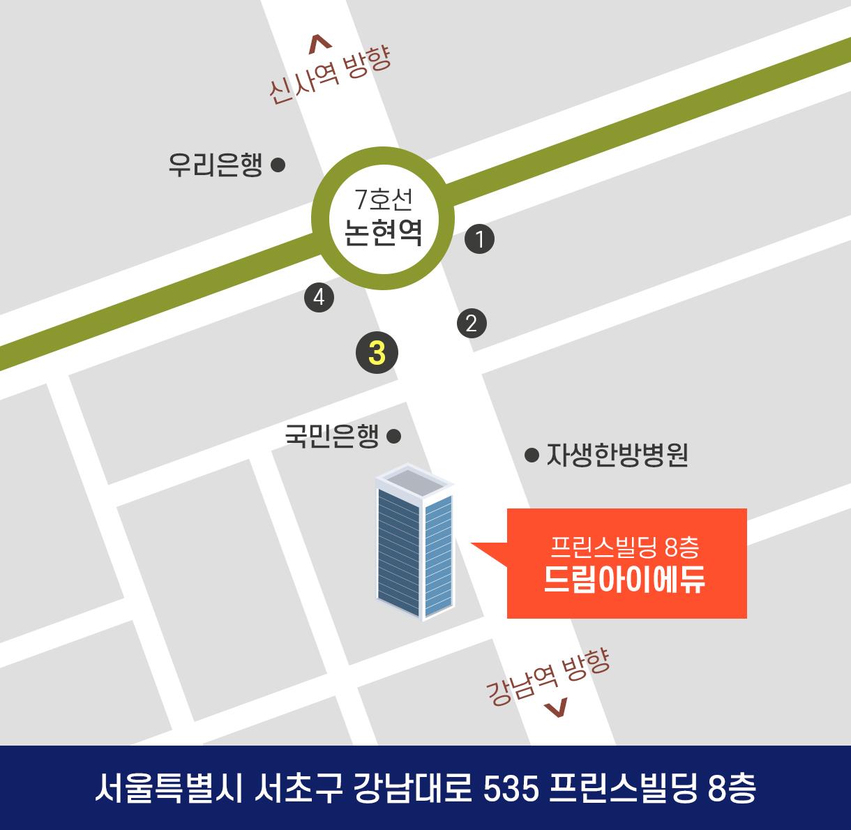 드림아이에듀 약도 서울특별시 서초구 강남대로 535 프린스빌딩 8층
