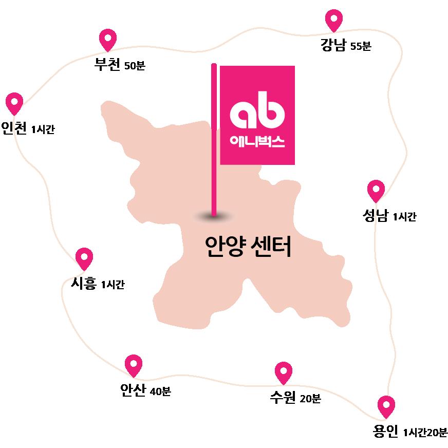 애니벅스안양 만화애니전문학원_위치
