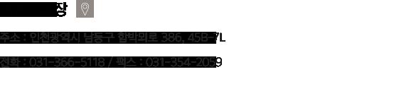 사업장 안내 - 인천제2공장, 인천광역시 남동구 함박뫼로 386, 45B-7L