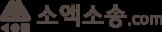 소액소송.com