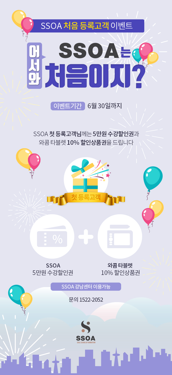 SSOA 첫등록고객 대상 이벤트