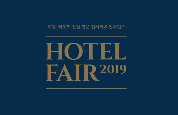 2019 호텔페어 [코엑스]