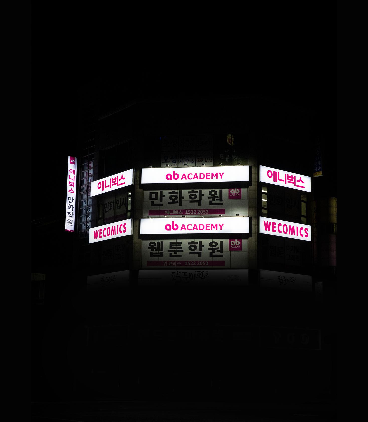 애니벅스 만화애니입시전문학원 용인 명지대앞 센터 전경