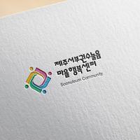 제주서부권수눌음마을행복센터