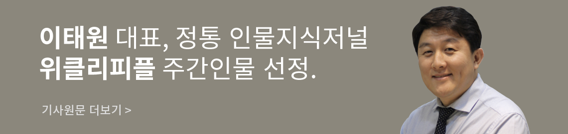 애니벅스 이태원 원장 위클리피플 주간인물 선정.
