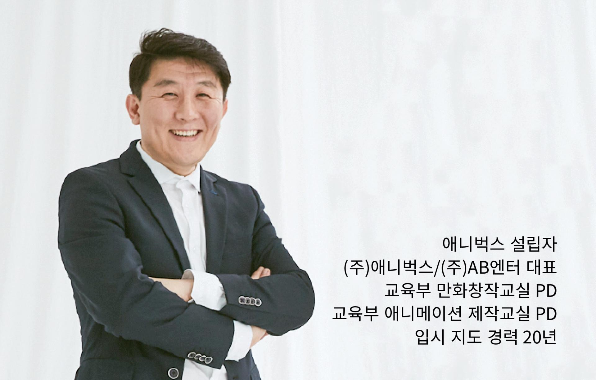 애니벅스 이태원 원장