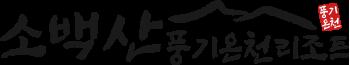 소백산풍기온천리조트